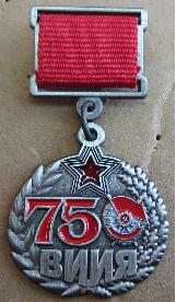 """Юбилейная медаль  """"75 лет ВИИЯ"""""""