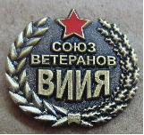 """Знак """"Союз ветеранов ВИИЯ"""""""