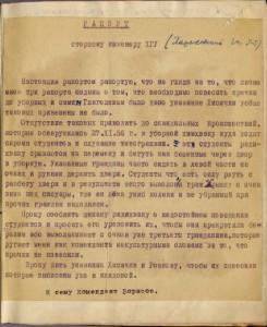 """Тетрадь заметок Биязи Н.Н. """"Разное"""", стр.9"""
