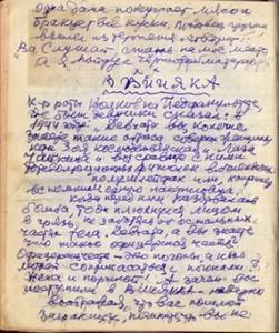 Биязи_Тетрадь_Разное_02_081_1