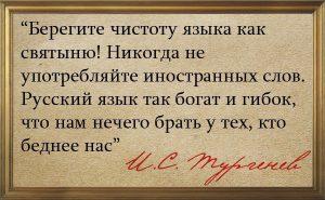 русяз